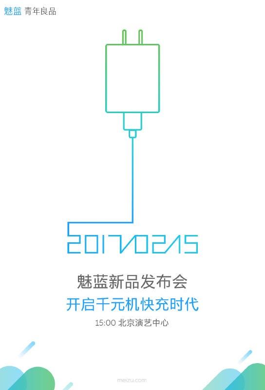 Meizu M5S zaproszenie_1
